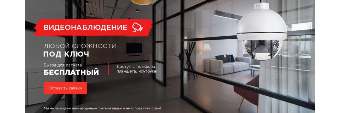 Видеонаблюдение в Томске